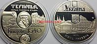 475 років першій писемній згадці про м. Тернопіль - Монета Національного Банку України, 5 гривень