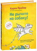 Не рычите на собаку! Книга о дрессировке людей, животных и самого себя. Карен Прайор