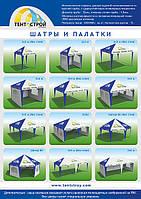 Палатки Шатры Павильоны