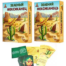 Игра настольная Bombat Game Зеленый мексиканец (3-9 игрока, 18+ лет) | Настольный игровой набор