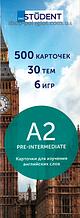 Карточки для изучения английских слов A2 Pre-Intermediate
