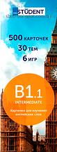 Карточки для изучения английских слов B1.1 Intermediate