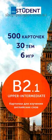 Карточки для изучения английских слов B2.1 Upper-Intermediate