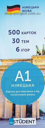 Карточки Картки для вивчення німецьких слів A1 Для початківців