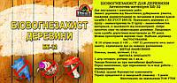 Огнебиозащита для древесины ББ-32 (упаковка 1 кг!!!)