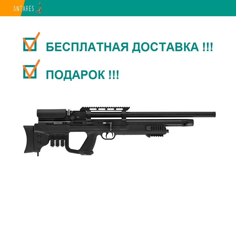 Пневматическая винтовка Hatsan Gladius Long предварительная накачка PCP 355 м/с
