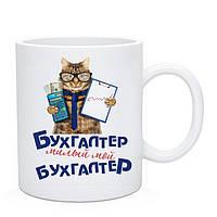 Чашки Бухгалтеру