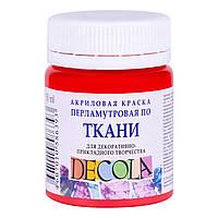 Краска акрил. по ткани ДЕКОЛА, красная перлам., 50мл ЗХК 352237