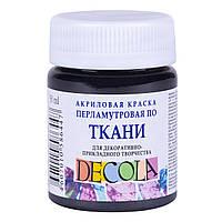 Краска акрил. по ткани ДЕКОЛА черная, перлам., 50мл ЗХК 352240