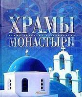 Храмы Монастыри Каширина