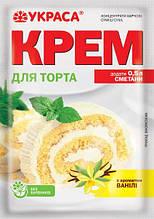 """Крем Сметанний """"Ванільно - вершковий"""" 70г"""
