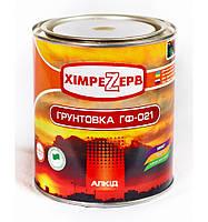 Грунт ГФ -021 сірий Хімрезерв (0,9 кг)