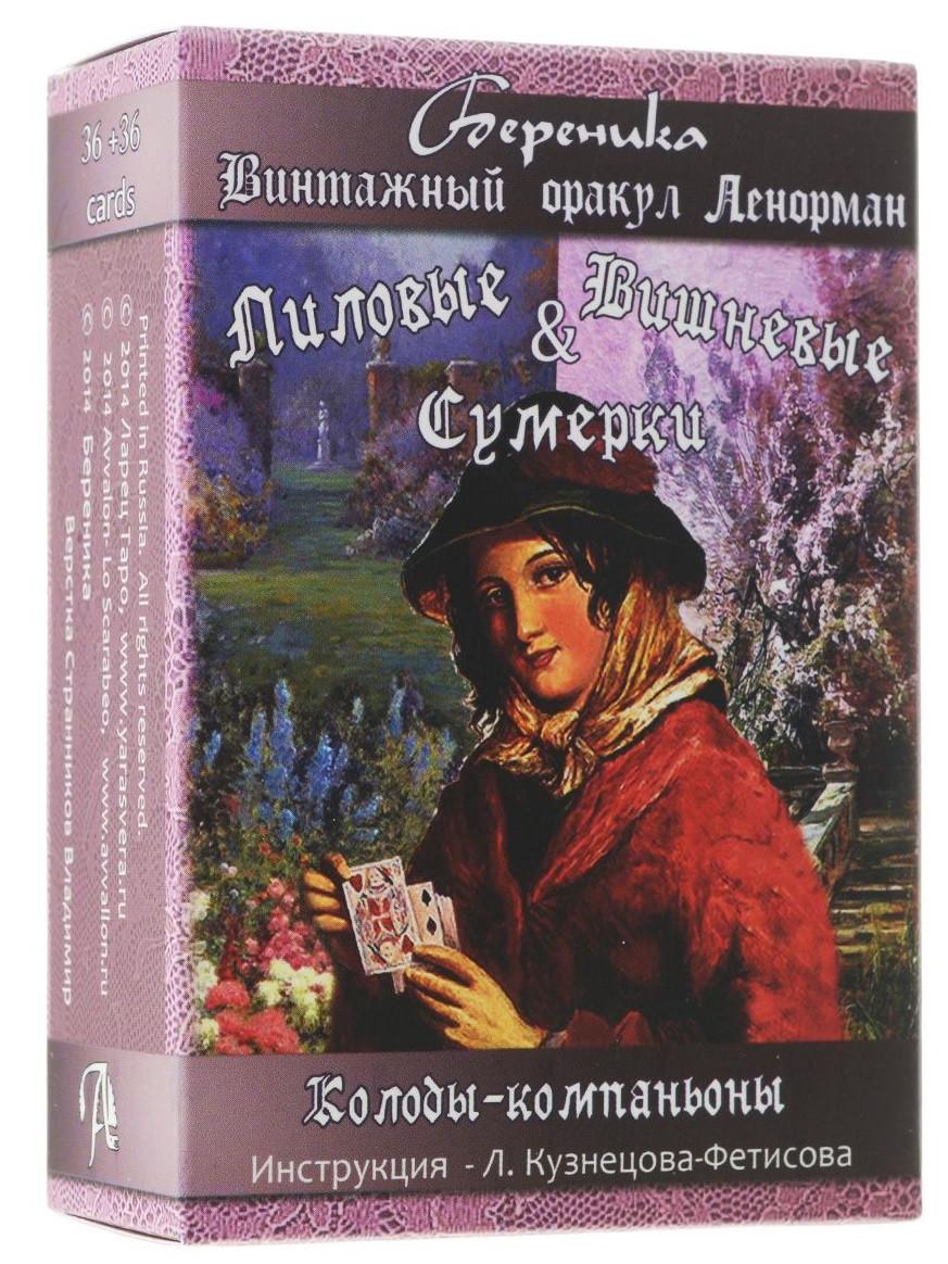 Таро Лиловые и вишневые сумерки