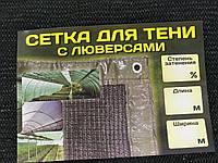 Сетка притеняющая с люверсами, процент затенения -80%(4м. х 10м.)