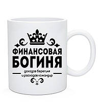 "Чашка для бухгалтера ""Фінансова Богиня"""