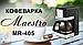 Кофеварка капельная Maestro MR-405 | кофемашина Маэстро, Маестро (800 Вт, на 4-6 чашек), фото 2