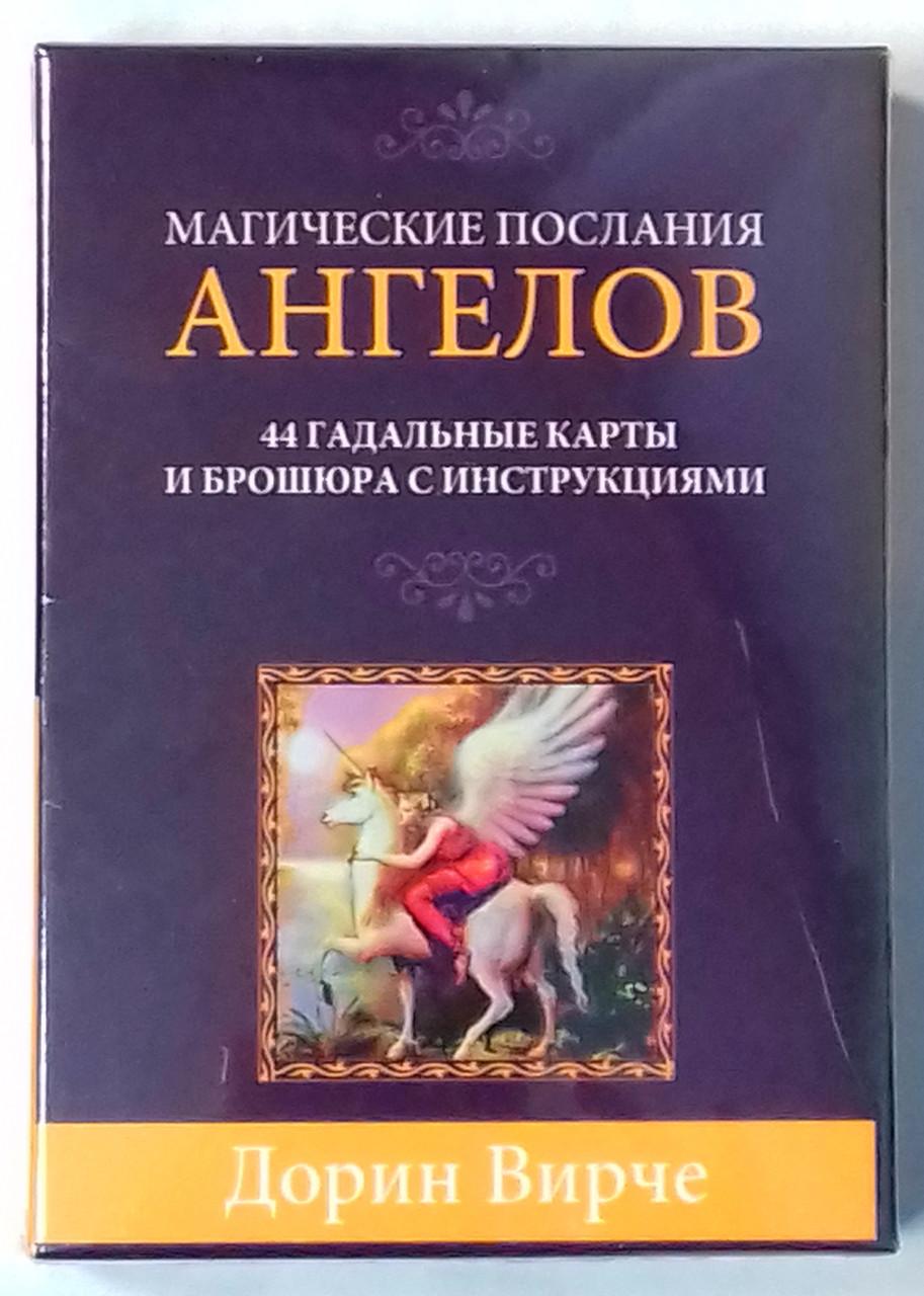 Оракул Магічні послання ангелів