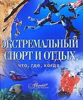 Экстремальный спорт и отдых Мироненко Олег