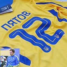 Детская футбольная форма сборной Украины по футболу №12 Пятов