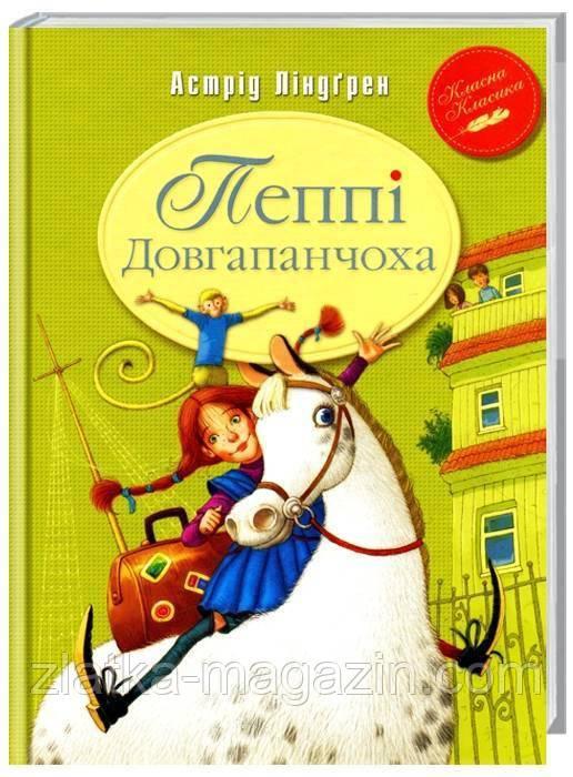 Пеппі Довгапанчоха (книга 1) - Астрид Линдгрен (9789669170774)