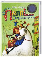 Пригоди Пеппі Довгапанчохи - Астрид Линдгрен (9789669170965), фото 1