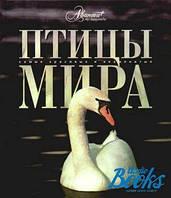 Птицы мира Константин Михайлов