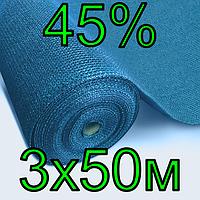 Сетка затеняющая 45% 3х50м для теплицы AgroStar