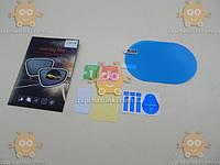 Пленка анти-дождь для зеркал авто 100х150мм (Anti-fog film) ТМ