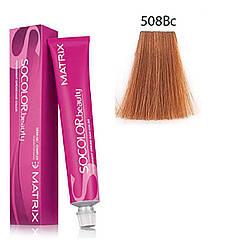 Крем - краска Matrix Socolor Beauty 508 BC 90 мл
