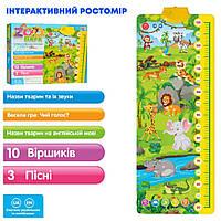 🔝 Ростомер детский | обучающий интерактивный настенный ростомер плакат зоопарк, Zoo Парк (украинский + английский язык) | 🎁%🚚