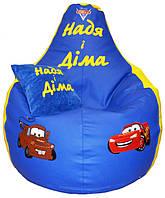 Бескаркасное кресло груша ТАЧКИ с именем пуф для детей мебель, фото 1