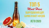 Топ 5 Must Have оборудования для баров и фаст-фудов, сезон - лето 2020