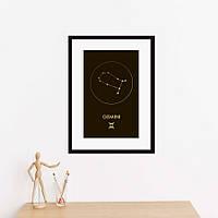 """Постер """"Зодиак: Близнецы"""" фольгированный А3, фото 1"""
