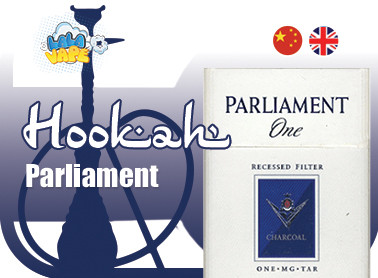 Кальянный ароматизатор Parliament (Сигареты Парламент)