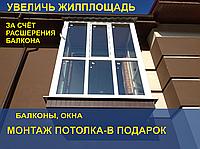 Балконы, окна под ключ, ремонт. Монтаж потолка - в подарок.
