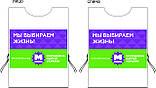 Накидки с логотипом, агитационные, манишки , фото 2