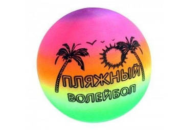 """М'яч волейбол. """"Пляжний"""" №NB18130(150) КІ"""