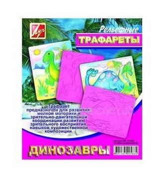 """Трафарет """"Динозаври"""" рельєфний №16С1114-08/940121/Луч(10)"""