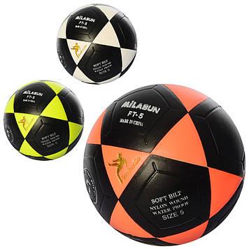 М'яч футбольний 390-410г,розмір 5, 5кольор.,ламінований,в пакунку №MS1773(30)