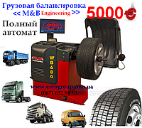 Станок балансировочный для грузовых авто WB680, автоматический, с монитором