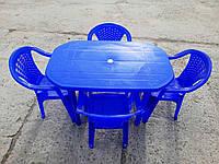 Синий комплект садовой мебели ЛЮКС! Стол большой + 4 кресел!, фото 1