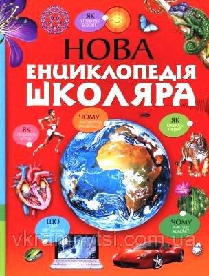 Нова енциклопедія школяра. Серія: Дитячі енциклопедії Махаон