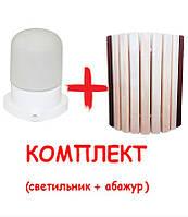 Светильник для бани LINDNER Lisilux + Ограждение светильника с термовставкой  для бани и сауны PRO, липа