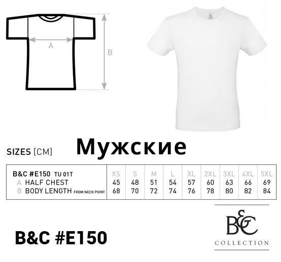 Таблица размеров мужских футболок B&C