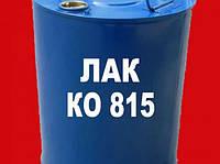 Лак КО-815