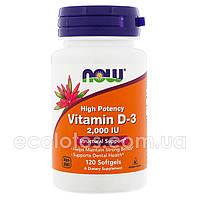 """Витамин D-3 высокоактивный """"NOW"""" 2000 МЕ 120 таблеток"""