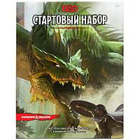 Dungeons & Dragons. Стартовый набор. Hobby World (73600-R)