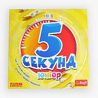5 секунд Юніор українською (5 Second Rule Junior) - настільна гра для дітей. Trefl 01812