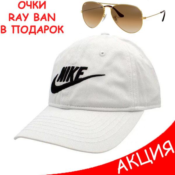 Чоловіча бейсболка Nike кепка біла Найк 100% Коттон Туреччина Модний Брендовий Новинка 2020 року репліка