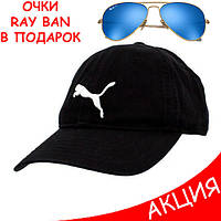 Мужская кепка Puma бейсболка черная Пума Плотный коттон Турция Качество Трендовая Стильная Модная реплика